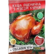 Каша Пшеничная с курицей (50 гр.)